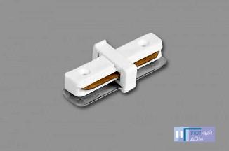LD1000 Коннектор прямой для шинопровода,белый