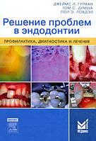 Джеймс Л. Гутман Ловдэл Решение проблем в эндодонтии. Профилактика, диагностика и лечение