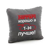 """Подушка подарочная для мужчин """"Феррари хорошо..."""" флок"""