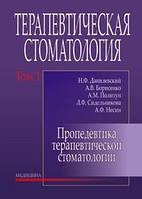 Данилевский Н.Ф. Терапевтическая стоматология:   Том 1. Пропедевтика терапевтической стоматологии 3-е изд