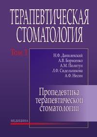 Стоматология на борисенко