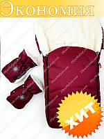 Зимний чехол в коляску санки на овчине For Kids + рукавички (бордовый)