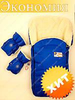 Зимний чехол в коляску санки на овчине For Kids + рукавички (голубой)