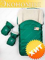 Зимний чехол в коляску санки на овчине For Kids + рукавички (зеленый)