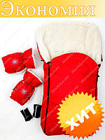 Зимний чехол в коляску санки на овчине For Kids + рукавички (красный)