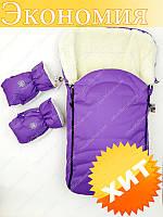Зимний чехол в коляску санки на овчине For Kids + рукавички (фиолетовый)