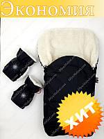 Зимний чехол в коляску санки на овчине For Kids + рукавички (черный)