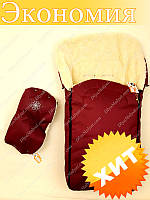 Зимний чехол в коляску санки на овчине For Kids + муфта (бордовый)