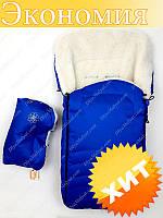 Зимний чехол в коляску санки на овчине For Kids + муфта (голубой)