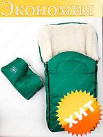 Зимний чехол в коляску санки на овчине For Kids + муфта (зеленый)