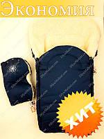 Зимний чехол в коляску санки на овчине For Kids + муфта (синий)