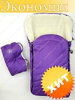 Зимний чехол в коляску санки на овчине For Kids + муфта (фиолетовый)