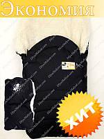 Зимний чехол в коляску санки на овчине For Kids + муфта (черный)