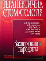 Данилевський М.Ф., Борисенко А.В. Терапевтична стоматологія: У 4-х т. — Т. 3 Захворювання пародонта