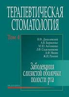 Данилевский Н.Ф. Терапевтическая стоматология. Том 4. Заболевания слизистой оболочки полости рта