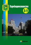 Харківщинознавство, 8-9 клас, Грінченко О.І, Покроєва Л.Д та інши