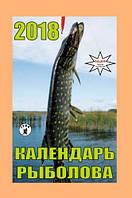 """Отрывной календарь """"Для рыболова"""""""
