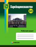 Харківщинознавство, Рабочий зошит, Грінчено О.І, Покроєва Л.Д та інши