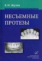 Жульов Е. Н. Незнімні протези: теорія, клініка та лабораторна техніка