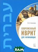 Алексеева Мария Евгеньевна Современный иврит для начинающих