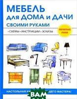 М. С. Жмакин Мебель для дома и дачи своими руками