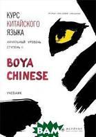 Ли Сяоци, Жэнь Сюэмэй, Сюй Цзиннин Курс китайского языка Boya Chinese . Начальный уровень. Ступень 2. Учебник