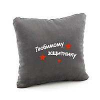 """Подушка подарочная для мужчин """"Любимому защитнику"""" флок"""