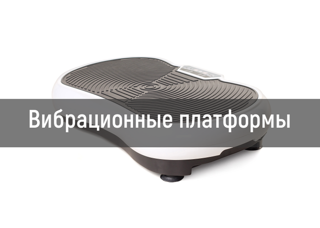 Вибрационная платформа Вибро плейт