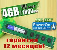 Оперативная Память DDR3 4Gb AMD Новые! c Гарантией!