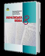 Українська мова, 8 клас, Авраменко О.М, Борисюк Т В, Почтаренко О.М