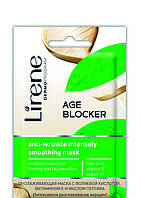 Интенсивно разглаживающая маска против морщин Lirene 8мл