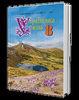 Українська мова, 8 клас, Єрмоленко С.Я, Сичова В.Т, Жук М.Г
