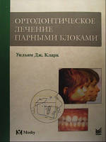 Уильям Дж. Кларк Ортодонтическое лечение парными блоками