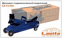 Домкрат подкатной (2 t) 7,5 kg 130-355 mm LAVITA