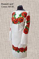 Платье 103-01 без пояса