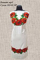 Платье без пояса 103-01 БР