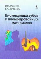 Макеева И.М., Загорский В.А. Биомеханика зубов и пломбировочных материалов