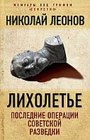 Лихолетье: последняя операция советской разведки, 978-5-906789-75-4