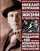 Михаил Булгаков: Фотолетопись жизни и творчества, 978-5-699-43462-6