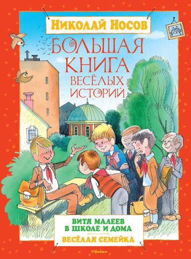 Большая книга весёлых историй Николай Носов