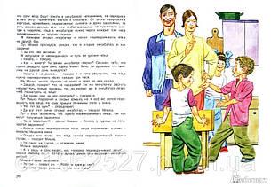 Большая книга весёлых историй  Носов , фото 2