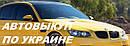 Выкуп автомобилей в Украине (Регионах)