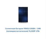 Солнечная батарея Yingli Solar YL265P поликристаллический