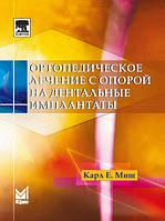 Миш К.E. Ортопедическое лечение с опорой на дентальные импланты