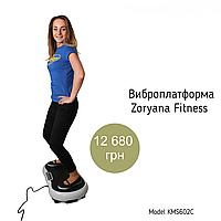 Вибромассажная платформа Zoryana Fitness KMS602c