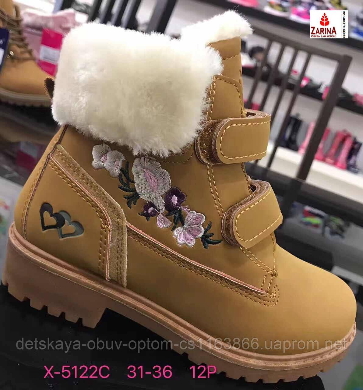 50e4ef3d Зимние детские ботинки песочного цвета для девочек оптом Размеры 31 ...