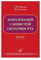 Морозова С.И., Савельева Н.А. Заболевания слизистой оболочки рта. Атлас