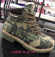Зимние детские ботинки милитари для мальчиков Размеры 31-36