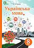 Українська мова, 8 клас, Глазова О.П