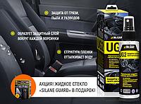 Mr. Cap UG2 защита салона авто + Silane Guard в подарок